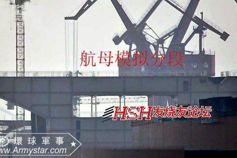 HSH發燒友論壇的照片,但《漢和防務》認為這只是評估用的航艦分段,並非真實的航艦本體。