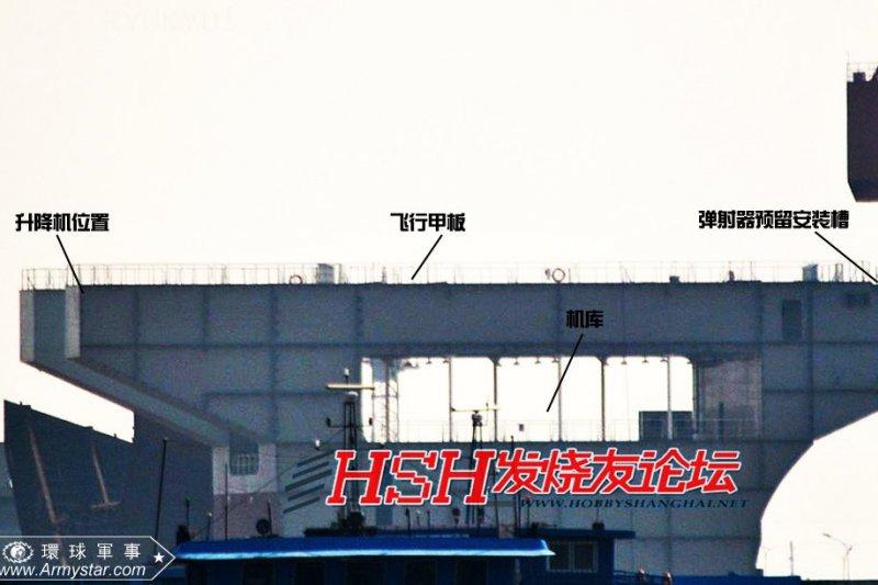 HSH發燒友論壇的照片,根據網友分析,這顯然是航艦分段的一部份。