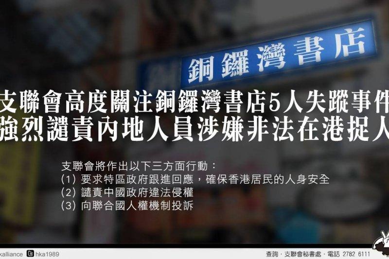 對於銅鑼灣書店股東李波再於30日於香港失蹤,港支聯表示,這是「內地正收窄對香港出版書刊的管制」,是新一輪的「白色恐怖」。(取自港支聯臉書)