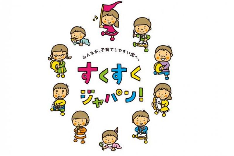 日本內閣府於2015年4月推出孩童、育兒支援新制度,盼藉此改善嚴峻的少子化問題。(翻設日本內閣府)