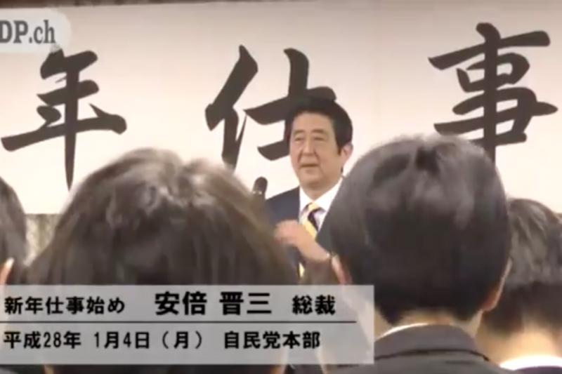 安倍晉三1月4日在自民黨本部發表新年致詞。