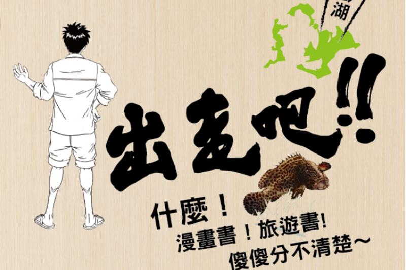 看漫畫也能是愛台灣的表現!致力於展現台灣文化的第一套漫遊書來了。(圖/flyingV)