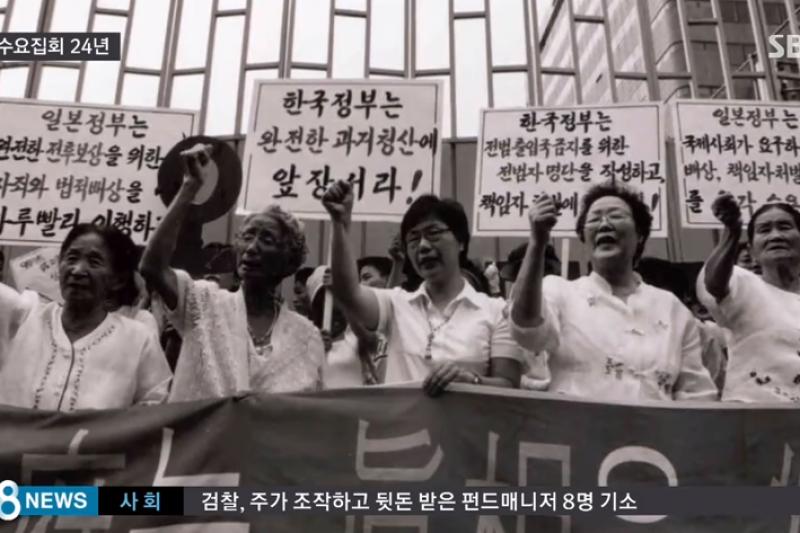 南韓市民團體、受害慰安婦奶奶等,24年來不斷進行抗議,只盼日本政府早日負起責任。(翻攝影片)