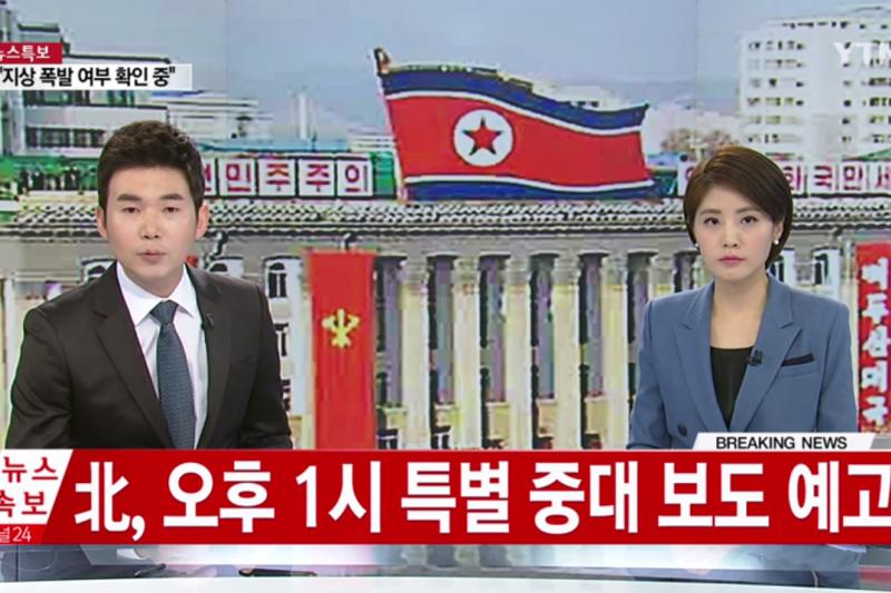 南韓媒體紛紛以快訊插播北韓疑似核試爆的消息。