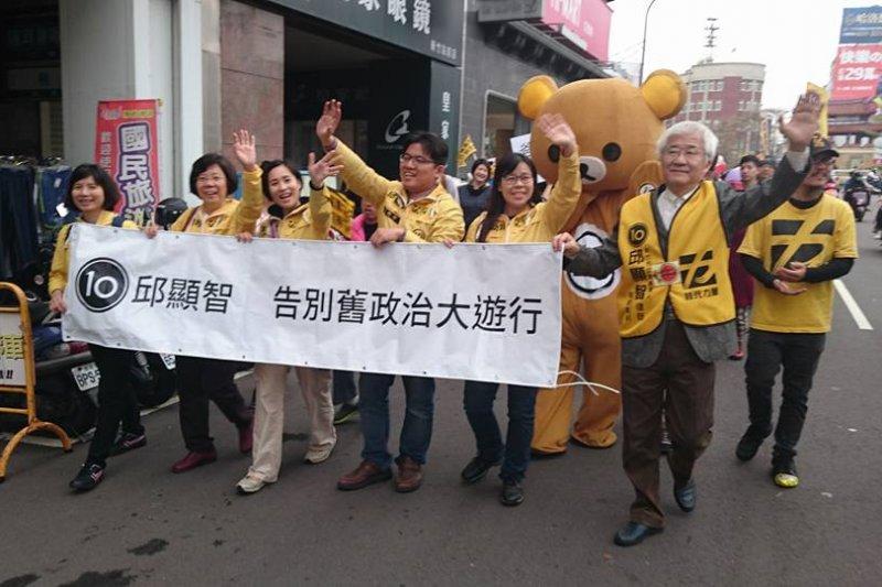 時代力量新竹市立委候選人邱顯智(中)10日在市區舉辦「告別舊政治」遊行(邱顯智臉書)