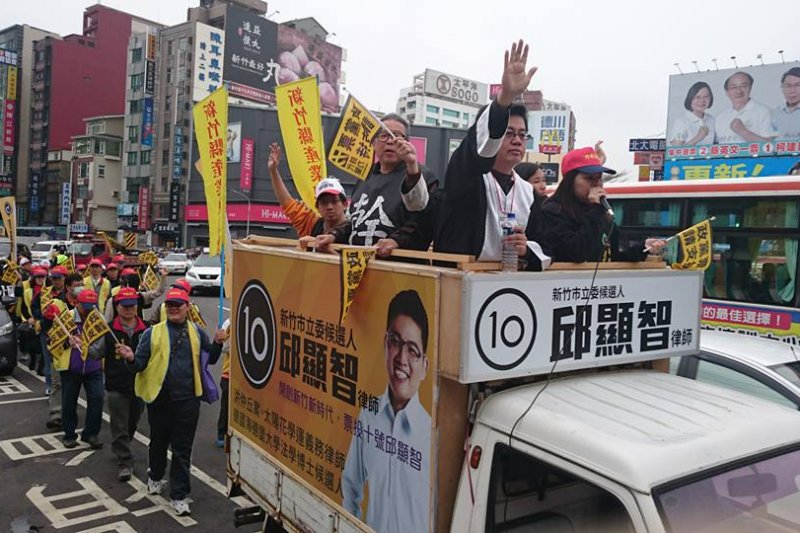 時代力量新竹市立委候選人邱顯智10日在市區舉辦「告別舊政治」遊行(邱顯智臉書)