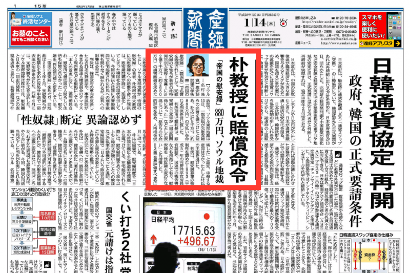 《產經新聞》14日以頭版報導朴裕河被判有罪的新聞。