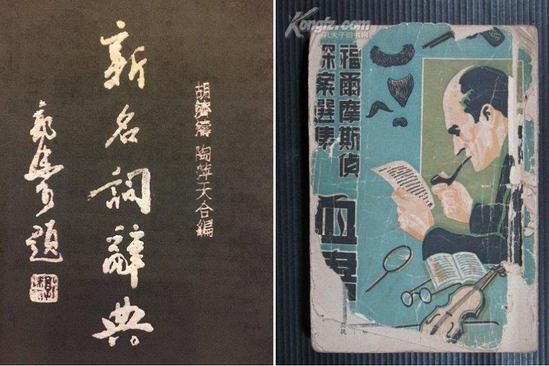 1949年上海春明書店的《新名詞辭典》(左,取自古籍網)。1938年上海春明版的《血書》,譯者正是害死老闆的胡濟濤。(孔夫子網)
