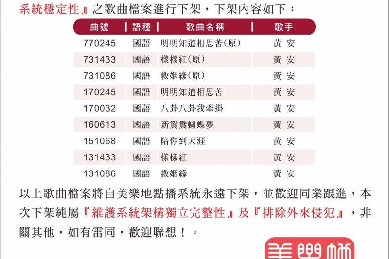 美樂地KTV宣布將黃安的歌曲全部下架,未來將無法在美樂地點播新鴛鴦蝴蝶夢。(取自美樂地粉絲團)