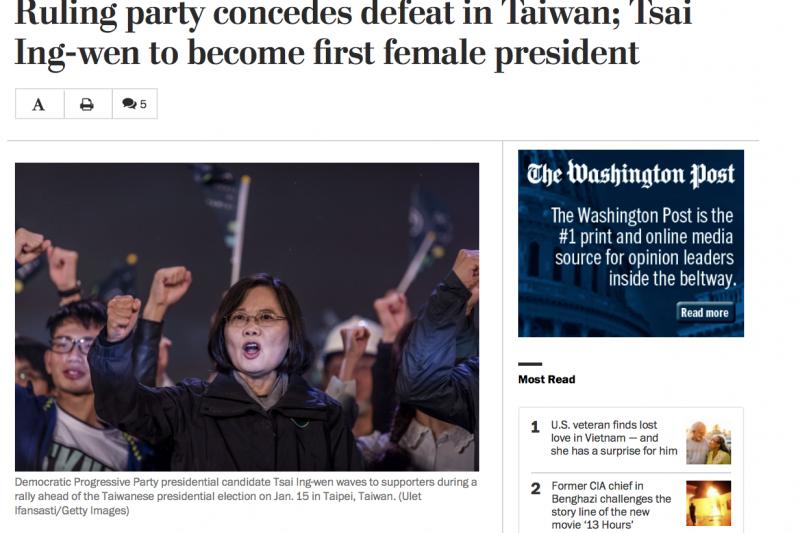 《華盛頓郵報》評論台灣變天。