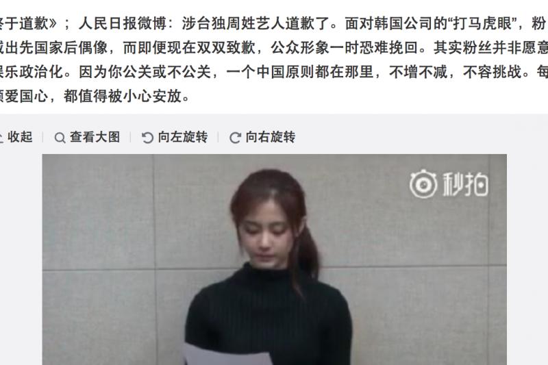 人民日報微博評周子瑜