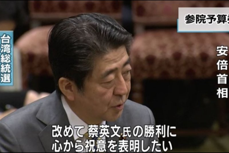 日本首相安倍晉三18日祝賀蔡英文勝選,並期盼促進台日交流與合作。(翻攝影片)