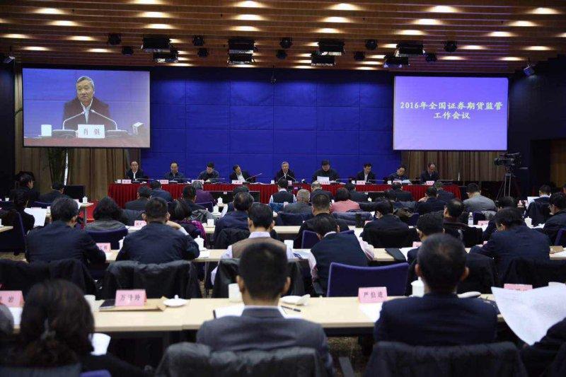 肖鋼在2016年全國證券期貨監管工作會議上發表談話。