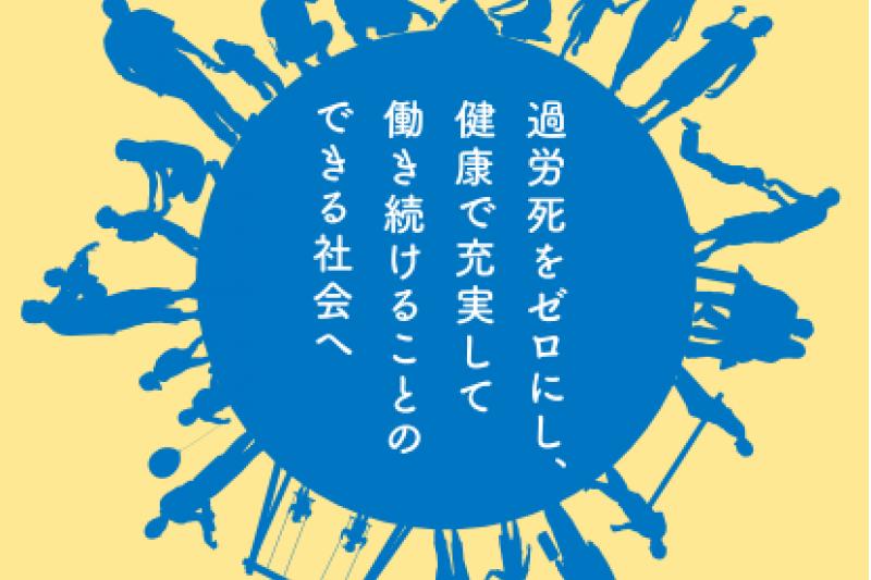 日本厚生勞動省推動各項政策,期望減緩過勞死的比率。(翻攝日本厚生勞動省)