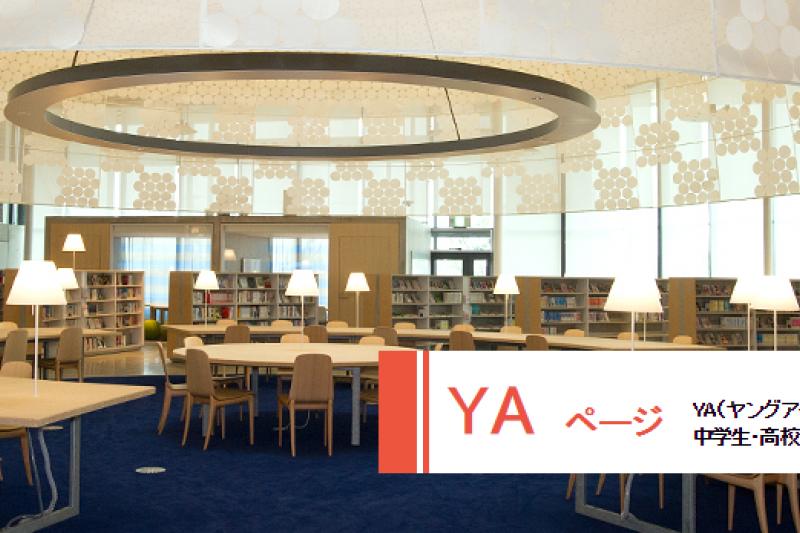 日本岐阜市市立中央圖書館特設的「YA專用座」,提供國、高中生讀書的好去處。(翻攝日本岐阜市市立中央圖書館官網)