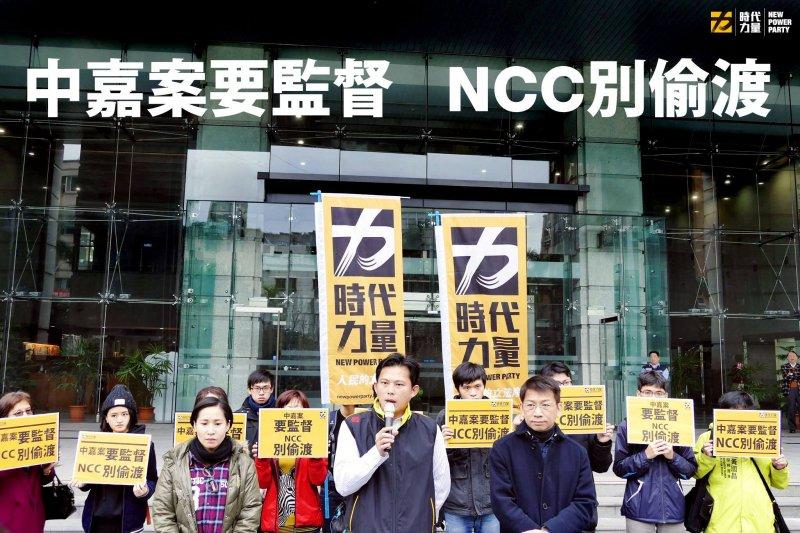時代力量新科立委當選第一件事就是到NCC抗議遠傳併中嘉。(圖/取自時代力量臉書)