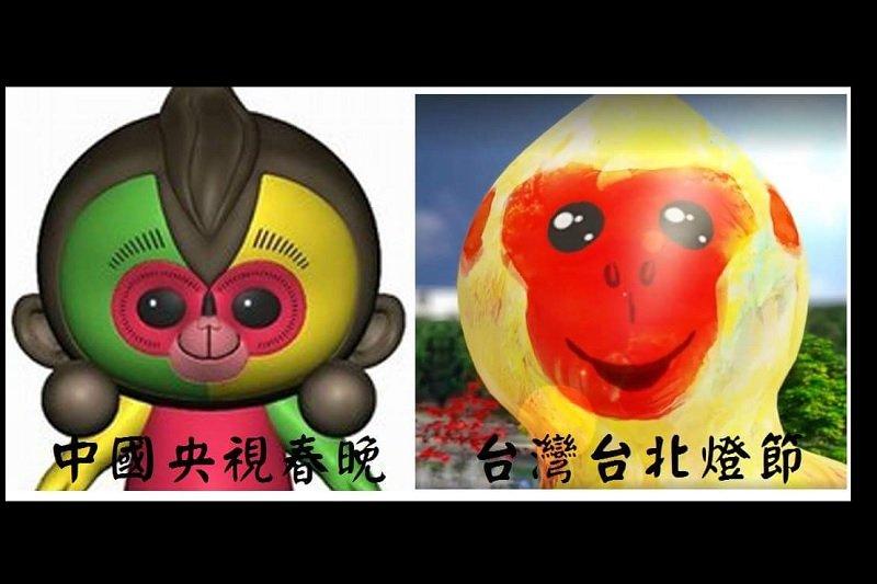 猴年中國央視春晚吉祥物「康康」被網友戲稱根本是「紅綠燈」。(取自朱學恆臉書)