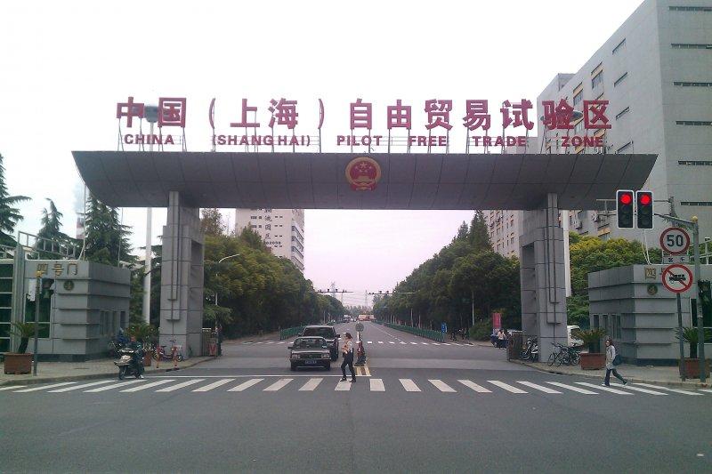 上海自由貿易試驗區正門。(維基百科)