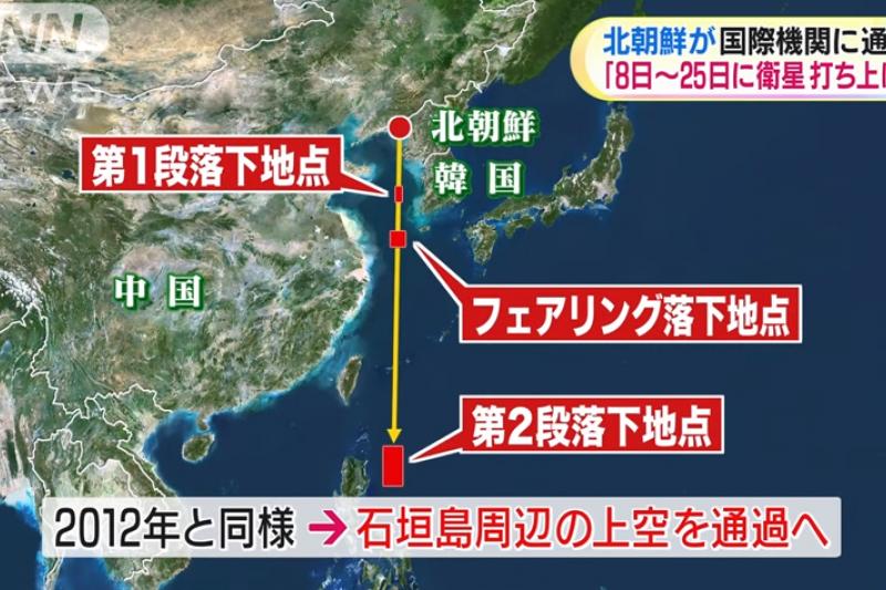 北韓預計於8日至25日發射觀測衛星,圖為火箭墜落預測地。(翻攝影片)