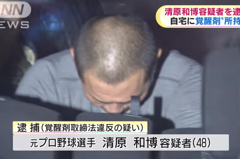 日職名將清原和博2日深夜,因持毒遭警方以現行犯逮捕。(翻攝影片)