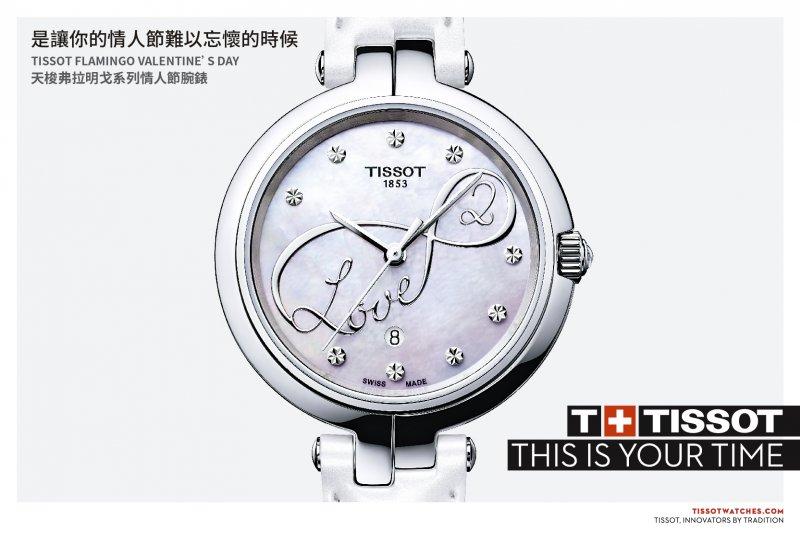 天梭弗拉明戈系列情人節腕錶。(圖/TISSOT提供)