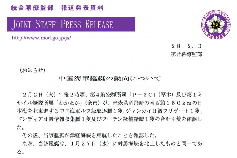 日本統合幕僚監部公布中國軍艦通過津輕海峽的監控資訊。