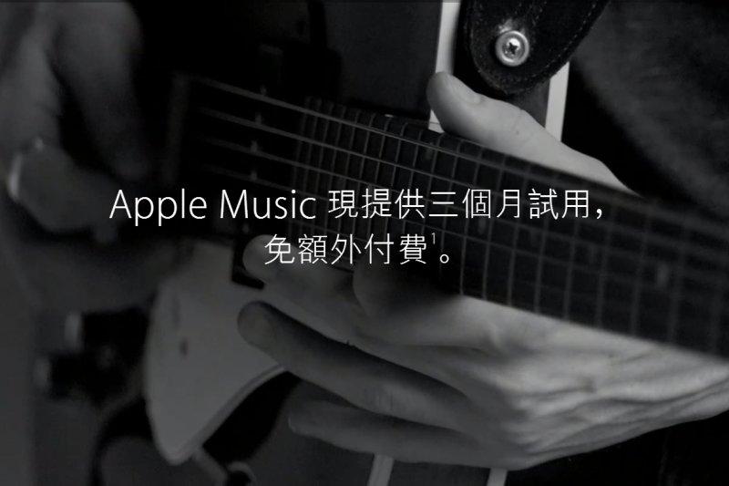 如果連全球最強勢的蘋果推出Apple Music後,都只有1%使用者選擇付費,一般名不見經傳的廠商就別想靠硬體服務化獲利。(取自Apple官網)。