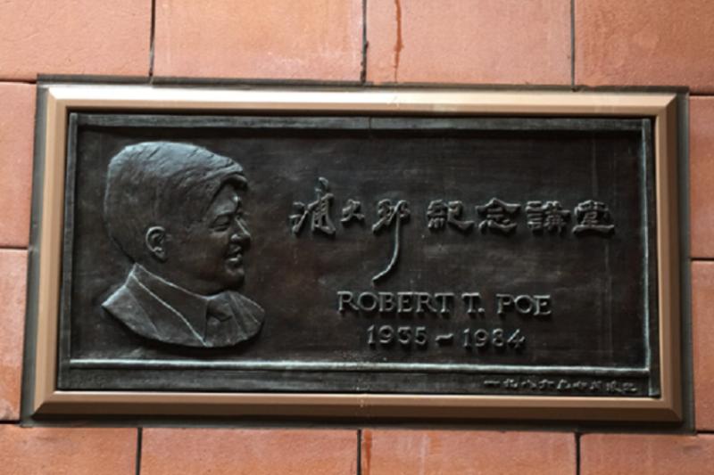浦大邦紀念講堂,中研院原子與分子科學研究所,台大校總區。(作者提供)