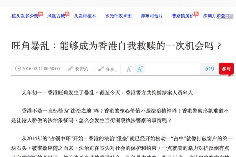 中共黨媒《環球時報》刊出對旺角暴亂的評論。
