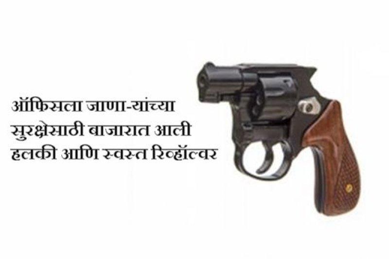 印度發展出重量僅250克的自保手槍。(取自推特)