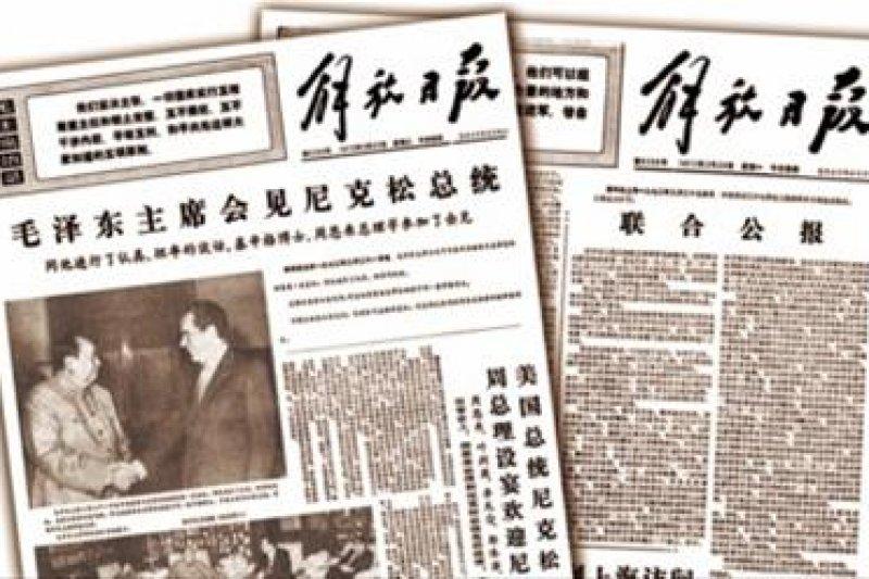 1972年2月27日,中美兩國政府在上海簽署《聯合公報》,2月28日發表,又稱《中美上海公報》,簡稱《上海公報》。(取自中國評論月刊網路版)
