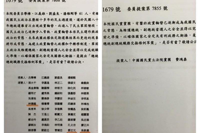楊偉中在臉書PO出2008年3月11日時,國民黨團在立院推出的「總統副總統職務交接條例草案」。(取自楊偉中臉書)