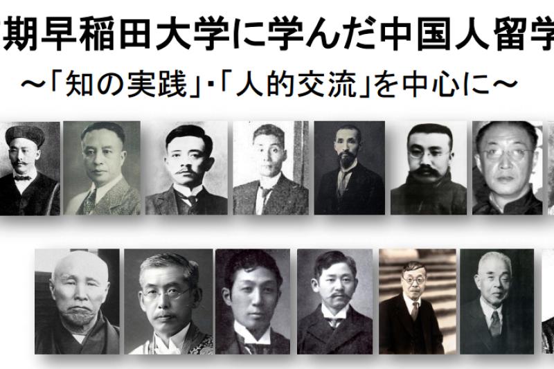 日本早稻田大學近日舉辦特展,展出著名社會運動家宮崎滔天及中國留學生的相關文物。(翻攝早稻田大學)