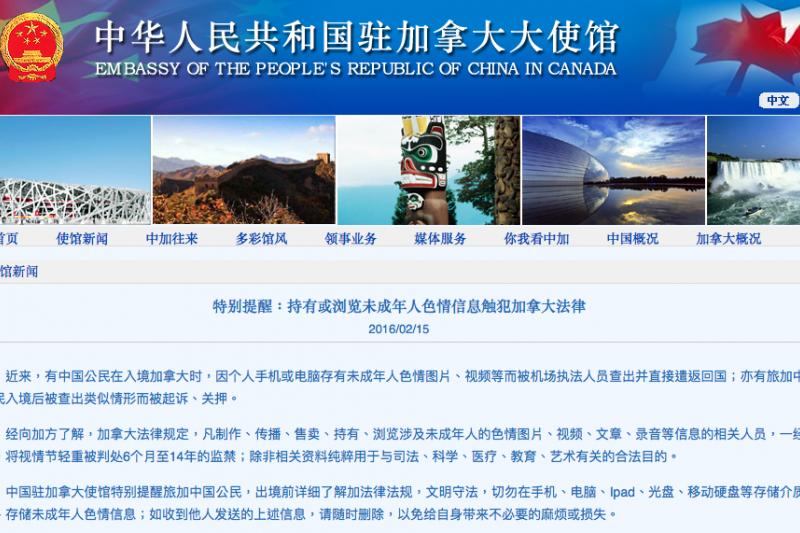 中華人民共和國駐加拿大大使館15日於官網所發佈的新網稿。(截自官網)