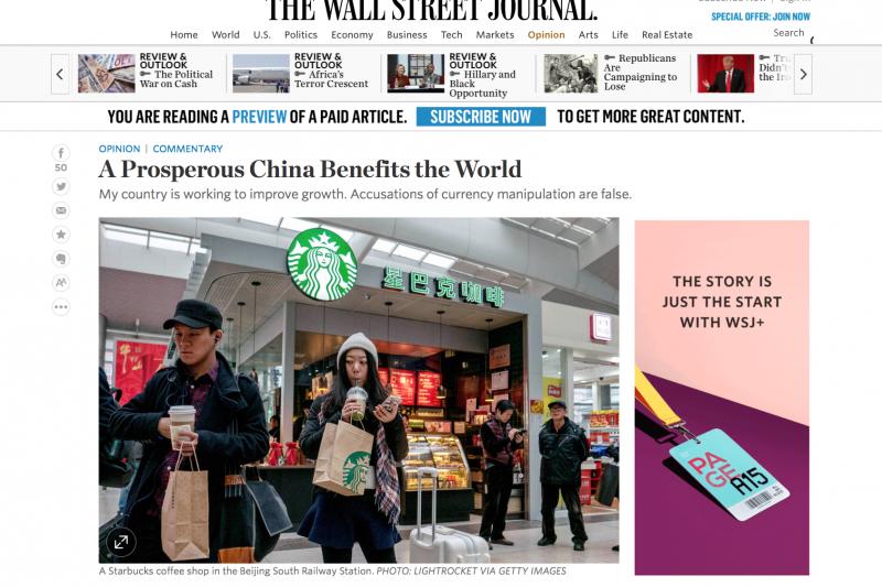 中國駐美大使崔天凱在《華爾街日報》投書。(翻攝網路)