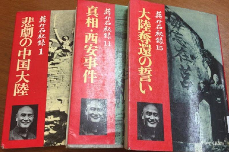 日文的《蔣介石秘錄》,單行本從1975年開始出版。(作者提供)