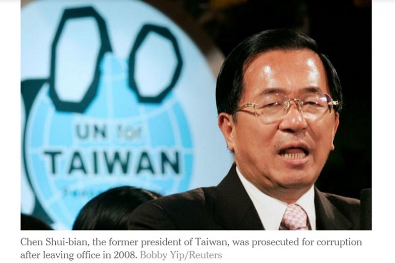 前總統陳水扁在紐時全球貪汙排名中,位列第二(紐時網路截圖)