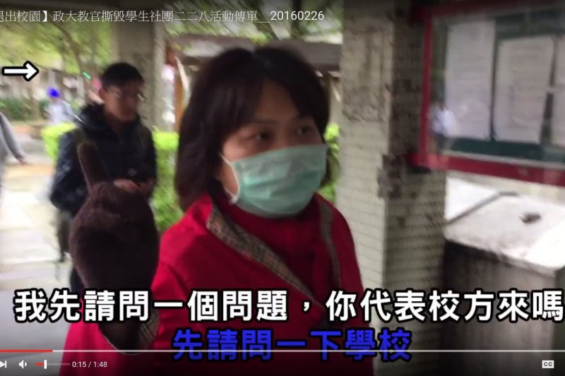 政大主任教官張惠玲(左)撕毀學生社團二二八活動傳單(YouTube)