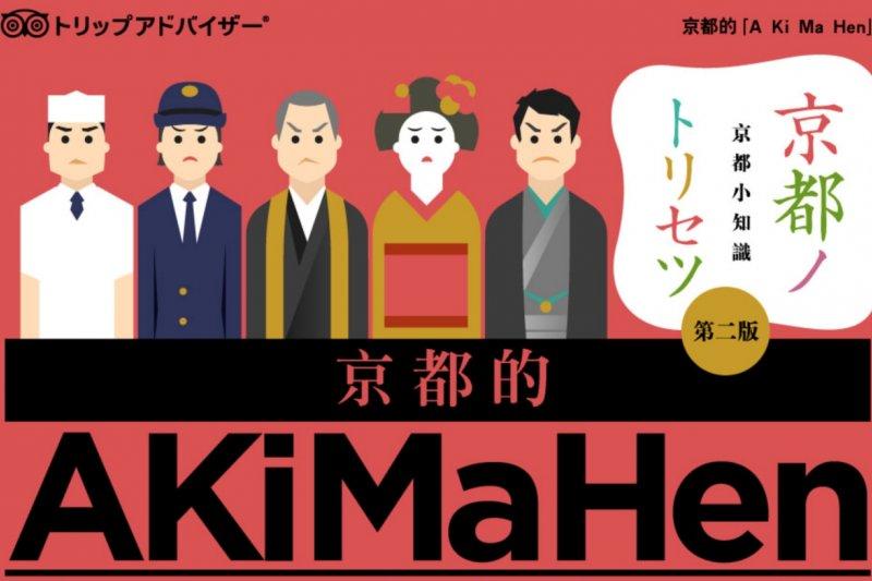 由京都市政府與旅遊網站推出的《京都的禁忌》。(翻攝京都旅遊指南官網)