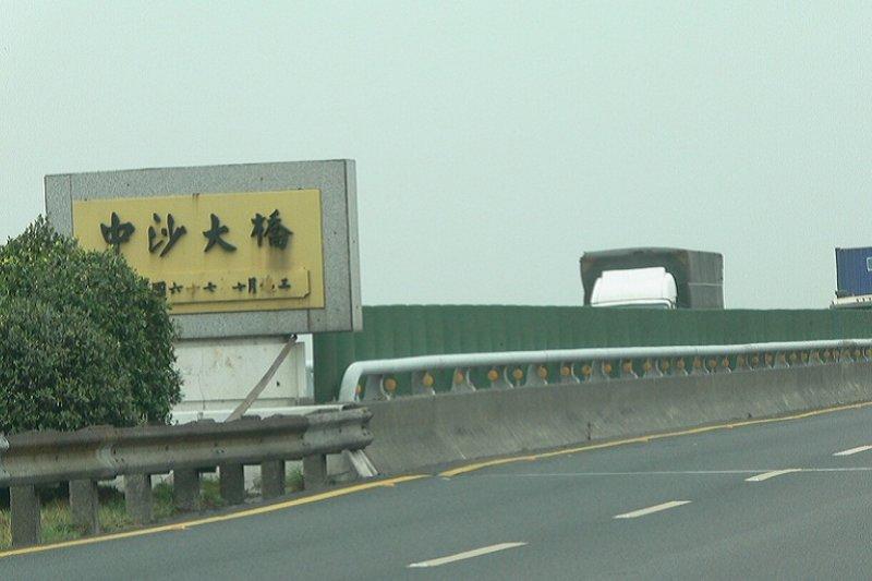 中沙大橋屬於中山高速公路的一個環節,象徵十大建設期間沙烏地阿拉伯對台援助的情況(Ellery/維基百科)