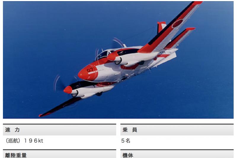 TC-90教練機諸元。(日本海上自衛隊官網)