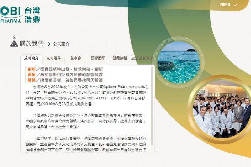 生技股王浩鼎(4174)因解盲失敗,市值至1日蒸發372億元,疑有內線交易。(取自浩鼎網站)