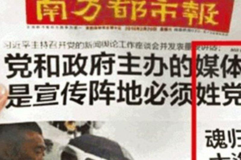 《南方都市報》發生「嚴重事故」的版面。(BBC中文網)
