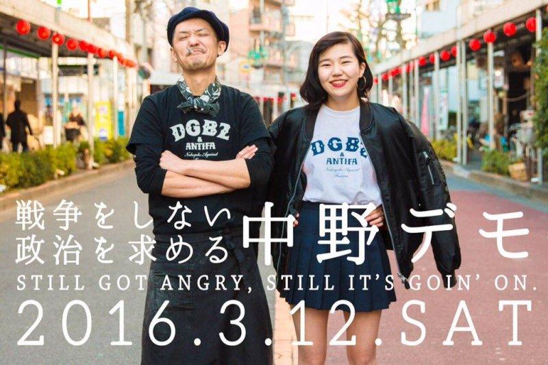 日本新安保法成立至今已近半年,國內反對聲浪仍不斷。(取自SEALDs臉書)