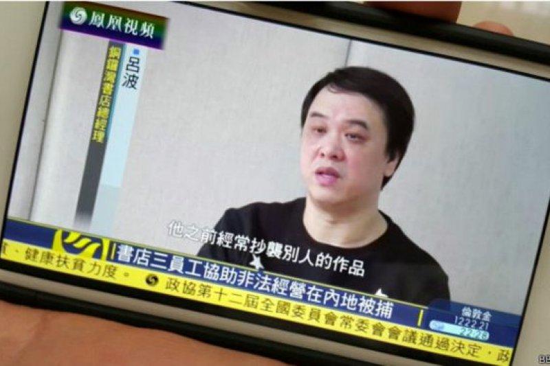 香港警務處警察公共關係科4日發佈消息,已與從大陸返港的銅鑼灣書店總經理呂波會面。