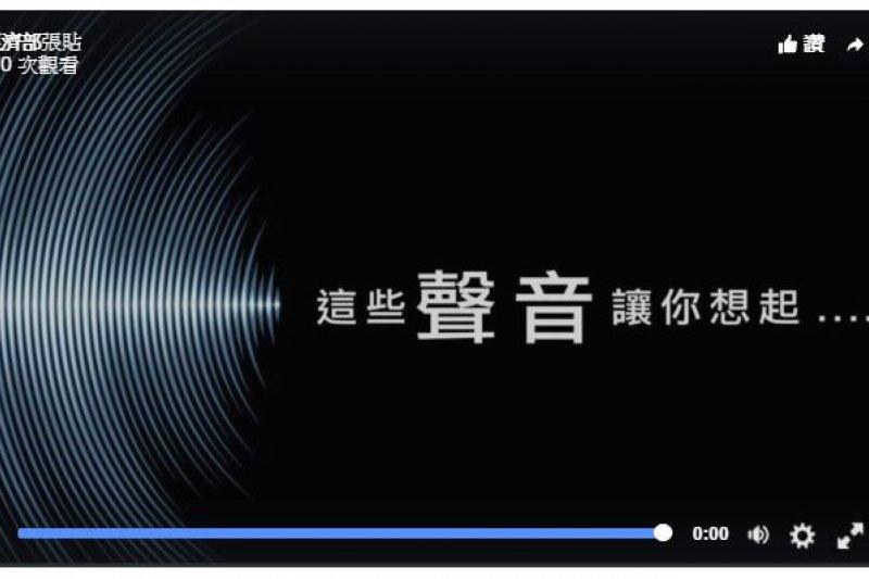 經濟部日前釋出廣告配樂,宣傳聲音商標概念,聽聽看你猜不猜得出來是什麼廣告。(取自:經濟部臉書)