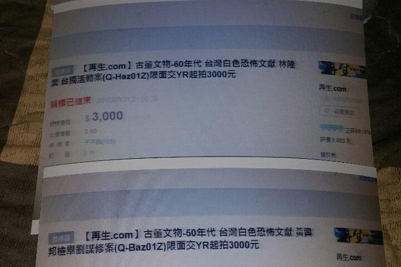 網友父親上網標購白色恐怖歷史文件(取自PTT)