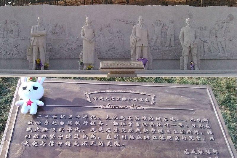 無名英雄紀念碑前的四座雕像,從左到右為:陳寶倉、朱楓、吳石、聶曦。而吳石與陳寶倉兩人,是怎麼和韓戰還有越戰扯上關連,讓他們的身份不再只是「白色恐怖」的「受害者」呢?(維基百科)