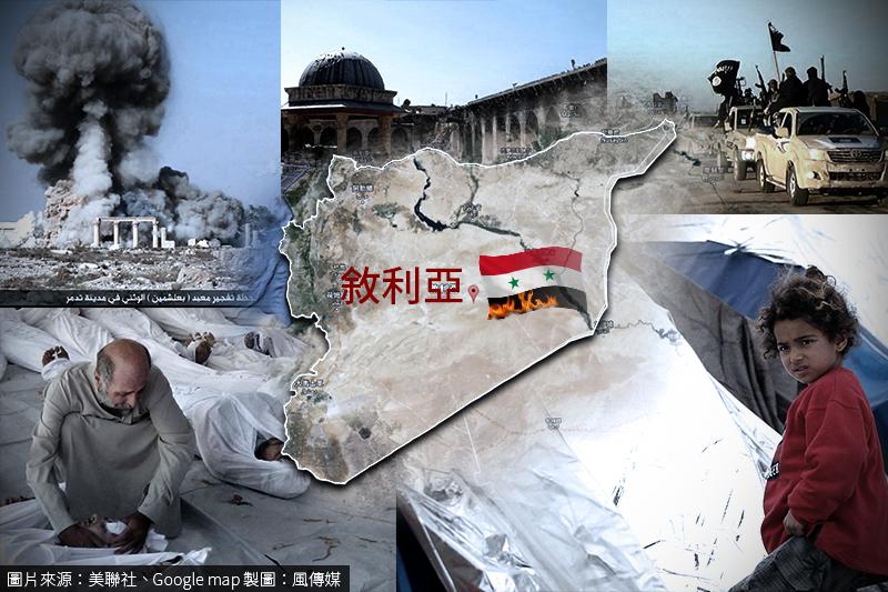 敘利亞內戰爆發至今5年來,境內已成人間煉獄。(照片:美聯社,製圖:風傳媒)