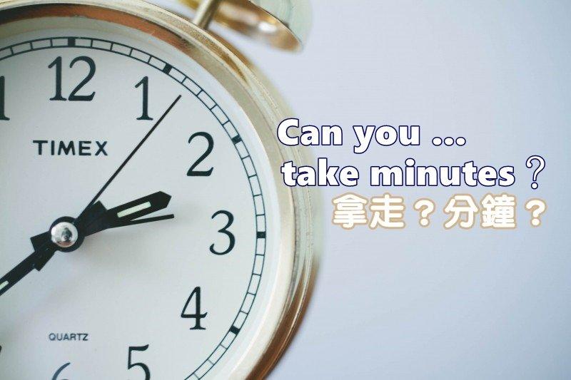 minute除了分鐘,還有其他意思(圖/visualhunt)